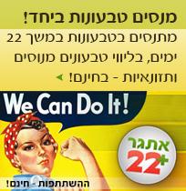 אתגר 22 - מנסים טבעונות ביחד במשך 22 ימים